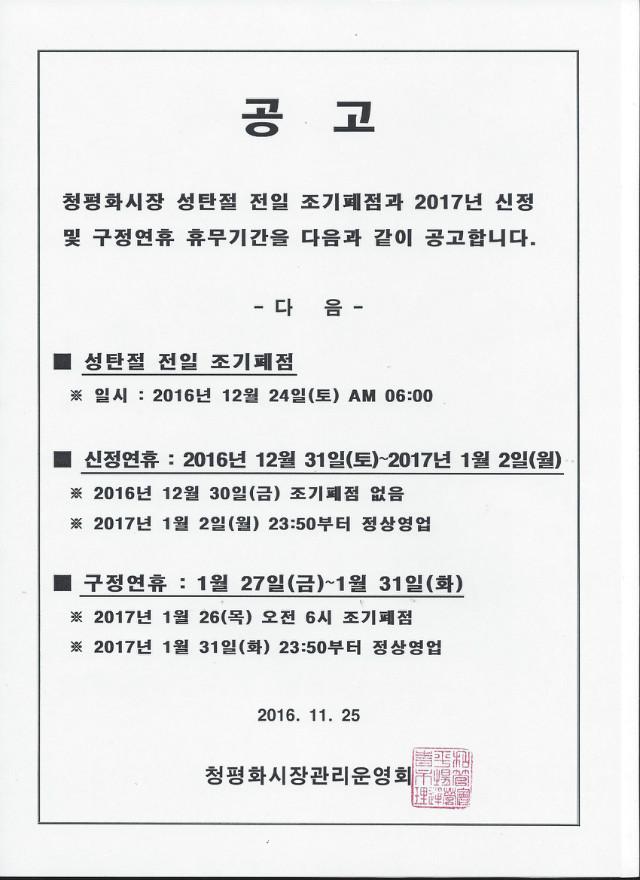 2017년 신정,구정공고.jpg