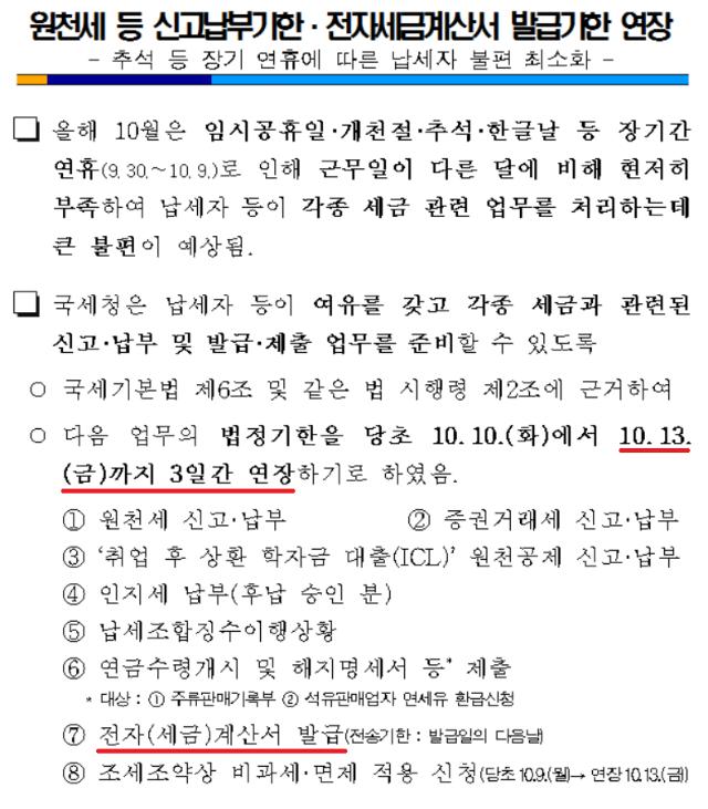 전자세금계산서 발급기한 연장(국세청) 20170925.png
