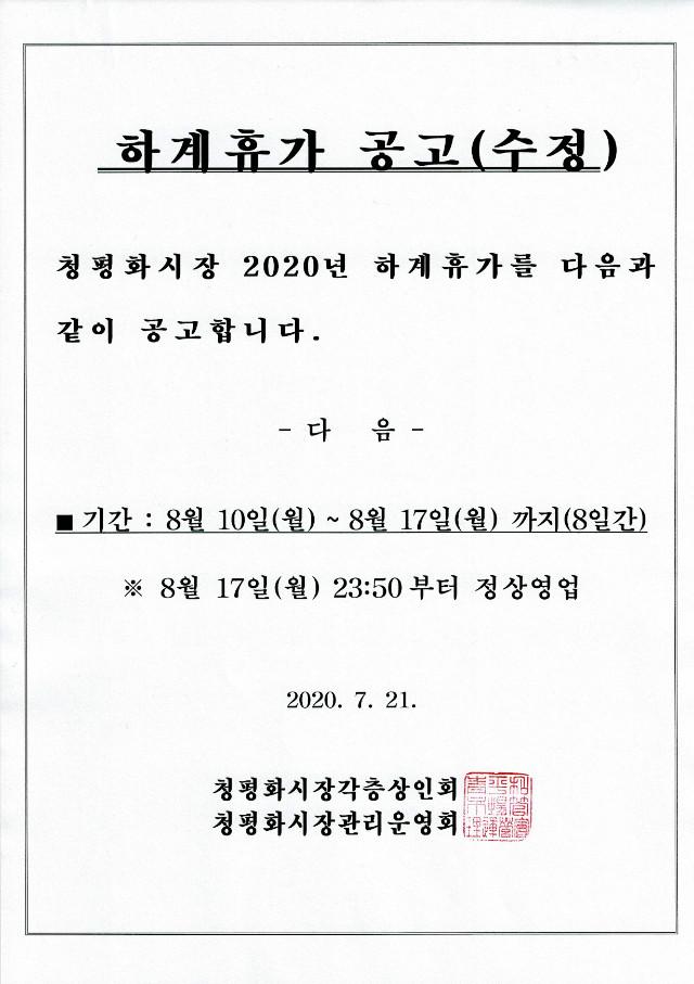 20하계휴가공고(수정).jpg