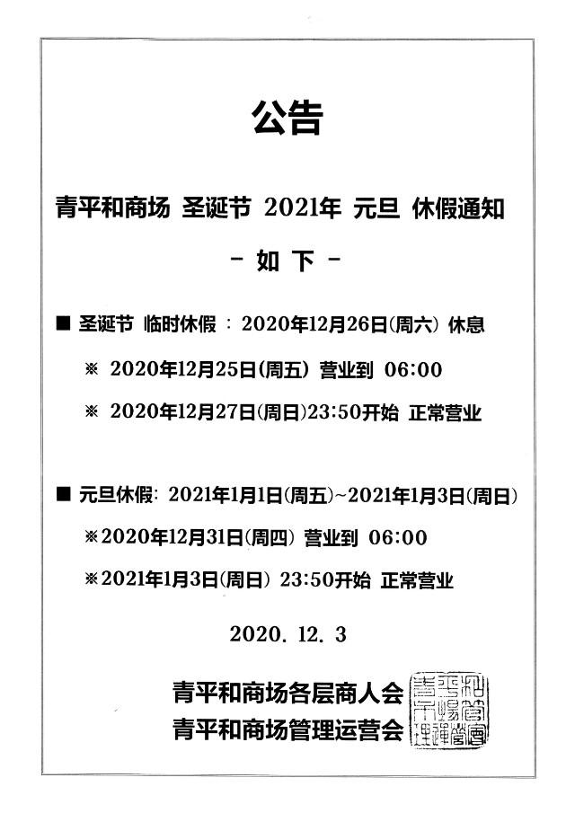 2020성탄절 휴무공고 중국어.jpg